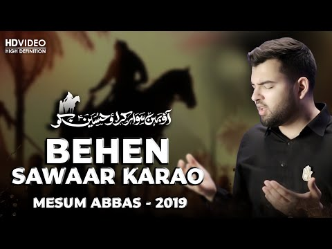 Mesum Abbas | Behen Sawaar Karao | New Nohay 2019 | 1441