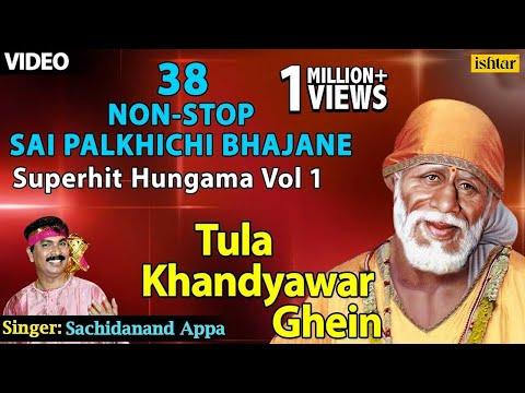 Sachidanand Appa - Tula Khandyawar Ghein Part - 1 (Non-Stop...
