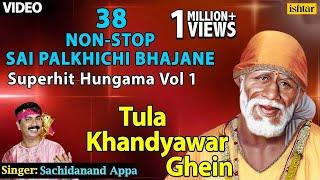 Sachidanand Appa - Tula Khandyawar Ghein Part - 1 (Non-Stop Marathi Sai Devotional)