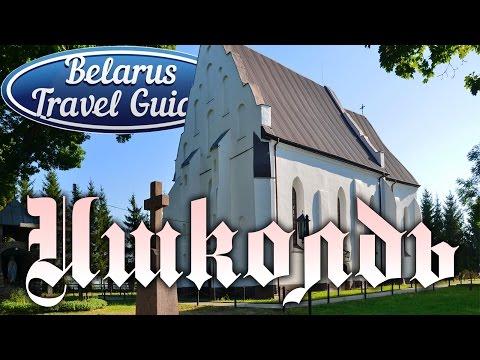 Ишколдь Слоним ЖИРОВИЧИ Сынковичи Рожанка Мурованка Belarus Travel Guide