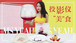 E65 Ms Yeah's Meeting Room Projector Gourmet Festival | Ms Yeah