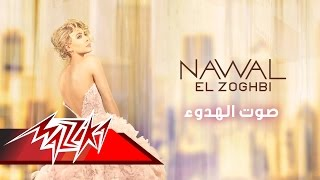 Sawt Al Hodoo - Nawal El Zoghbi  صوت الهدوء - نوال الزغبى