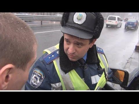 ГАИ Киев заложники рубежа