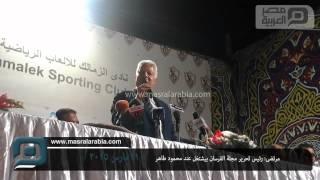 مصر العربية | مرتضى: رئيس تحرير مجلة الفرسان بيشتغل عند محمود طاهر