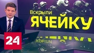 "Программа ""Факты"" от 24 апреля 2018 года (20:30) - Россия 24"