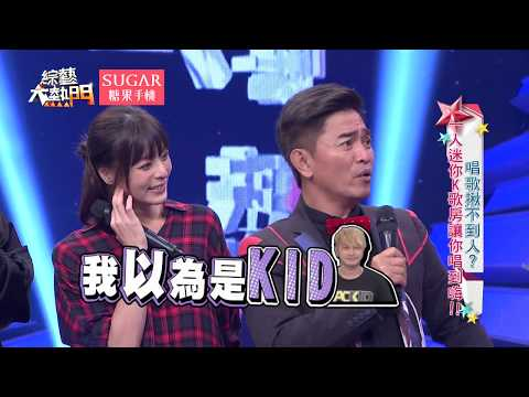 【唱歌揪不到人?一人迷你K歌房讓你唱到嗨!!】20171212 綜藝大熱門 X SUGAR糖果手機