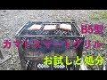 【我流キャンピング】#8 カマドスマートグリルで河原BBQ