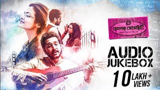 Hemlock Society | Audio Jukebox | Parambrata | Koel | Srijit Mukherji | Anupam Roy | SVF Music