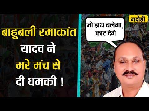 बाहुबली Ramakant Yadav ने भरे मंच से दी धमकी ! Bhadohi | लोकसभा चुनाव