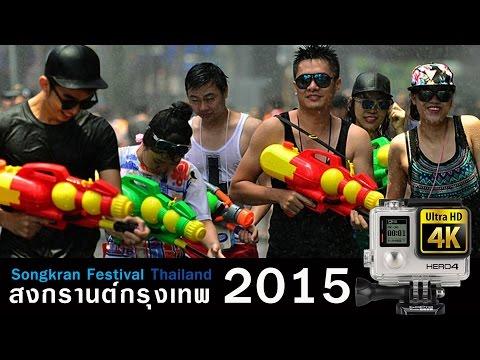 GoPro : สงกรานต์ 2558 สีลม ข้าวสาร 4K Songkran Festival Thailand 2015