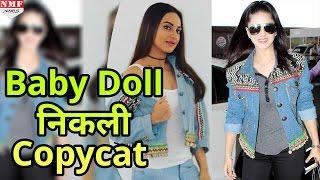 ये क्या Bollywood की Baby Doll कर रही है Sonakshi Sinha को Copy