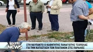 ΠΑΝΑΓΙΩΤΗΣ ΤΣΟΠΕΛΑΣ ΣΤΗ ΝΑΥΠΑΚΤΟΣ