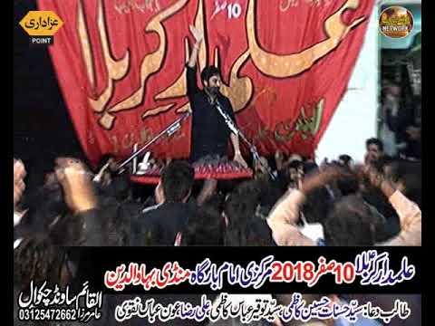zakir waseem abbas baloch majlis aza 10 safar 2018 mandibhudin