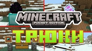 НОВЫЕ ТРЮКИ В Minecraft PE 1.0 - Minecraft Pocket Edition