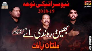 Behen Rondi - Multan Party || Noha 2018-19 - #TP Moharram
