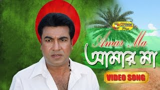 Amar Ma Allah Ma Eshor Mane Mondir Mane | HD Movie Song | Manna & Anwara | CD Vision