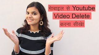 Mobile Se YouTube Video Kaise Delete Karte Hai