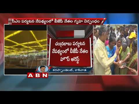 AP CM Chandrababu Naidu To Visit East Godavari Today