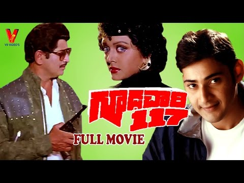 GoodaChary 117 Telugu Full Length Movie | Krishna | Bhanu Priya | Mahesh Babu | V9 Videos