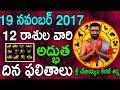 download Online telugu Rasi Phalithalu 19th November 2017   Online Jathakam   Free Telugu Jyothisham