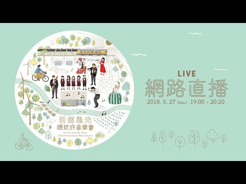 《吾鄉風光》2018總統府音樂會| Scenes from My Town:2018 Presidential Office Concert