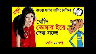 Latest Bangla Funny Videos | New Bangla Funny Dubbing | Boltu Funny Video new | Part #93 | FunnY Tv