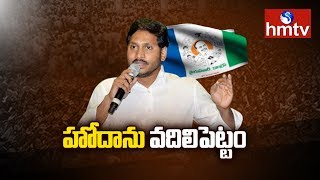 YS Jagan Meets CM KCR and PM Modi | Discussed on AP Development | hmtv