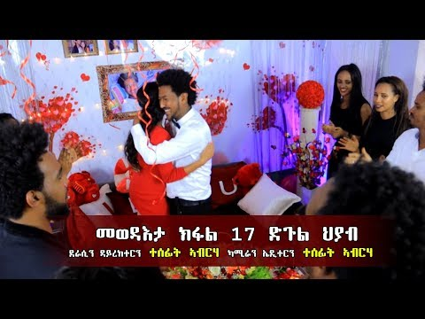 Alena TV - Tesfit Abraha - Dgul Hiyab - Part -17 { ክፋል   17  ድጉል ህያብ} Alena TV New Eriitrean TV 2018