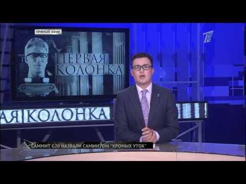 Журналисты США обвинили Китай в пренебрежительном отношении к Бараку Обаме