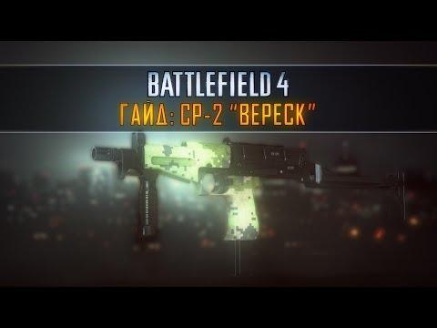 """Battlefield 4: СР-2 """"ВЕРЕСК"""""""