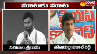 Paritala Sriram Vs Thopudurthi Prakash Reddy | War of Words - Watch Exclusive
