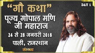 Gau Katha By Gopal Mani Ji Maharaj - 24 January | Pali | Day 1