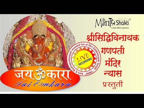 Live Siddhivinayak Temple Aarti | Mantrashakti Music ® | Sanchita Industries | Jai Omkara video