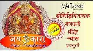 download lagu Siddhivinayak Mandir Kakad Aarti  Mantrashakti  ®  gratis