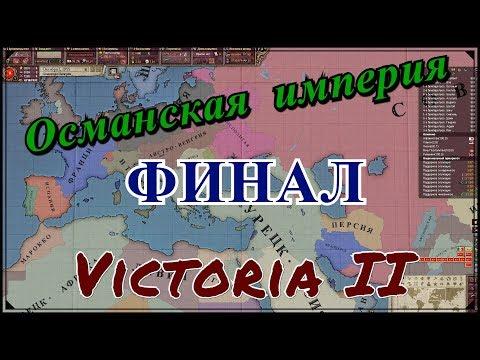 ФИНАЛ! ОСМАНЫ - Victoria 2 №13
