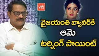 Tollywood Top Producer Ashwini Dutt Gets Emotional about Sridevi Passes away |