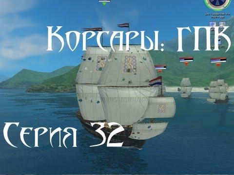 Посмотреть ролик - Корсары: ГПК Серия 32 На дырявых парусах! корсары город потерян