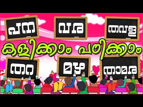 Kalikkaam Padikkaam | Malayalam Kids Animation Movie | Full Length Official Hd video