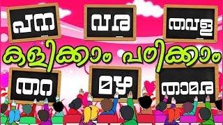 Kalikkaam Padikkaam | Malayalam Kids Animation Movie | Full Length Official HD