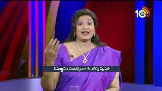 Vinayaka Nimajjanam Singers Special Show..| Singers Singing Ganesh Songs In live