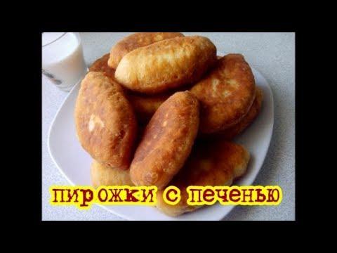Жареные ПИРОЖКИ с куриной печенью