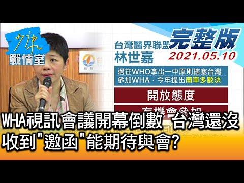 台灣-少康戰情室-20210510 1/3 WHA視訊會議開幕倒數 台灣還沒收到邀函能期待與會?