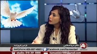 مصاحبه خانم دریا صفایی با آقای فروزنده