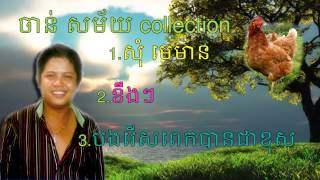 chan samai non stop | chan samai collection song
