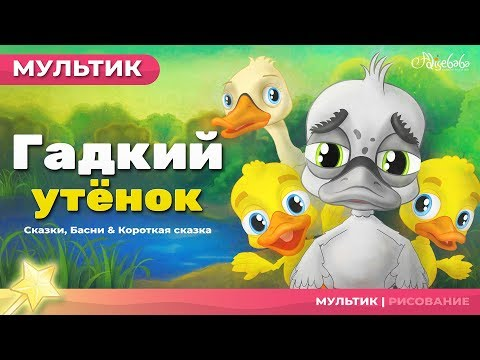 Мультфильм и сказки для детей   Гадкий утёнок - сказка