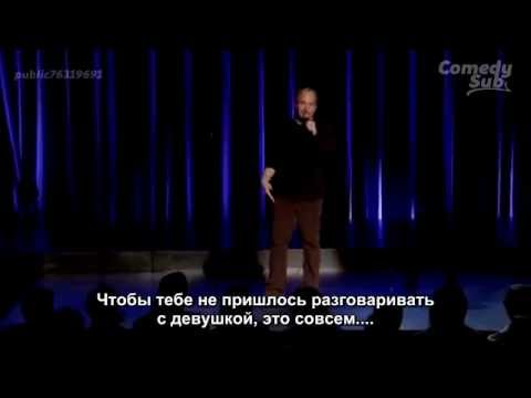 Louis Ck - Getting Fat And Having A Sex Life (русские субтитры, Rus Sub) video
