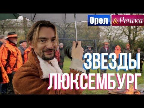 Орел и решка. Звезды - Алан Бадоев и Анфиса Чехова - Люксембург (Full HD)