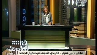 #هنا_العاصمة | نبيل نعيم : المخابرات الفرنسية كانت تغض الطرف عن مجاهديها في سوريا