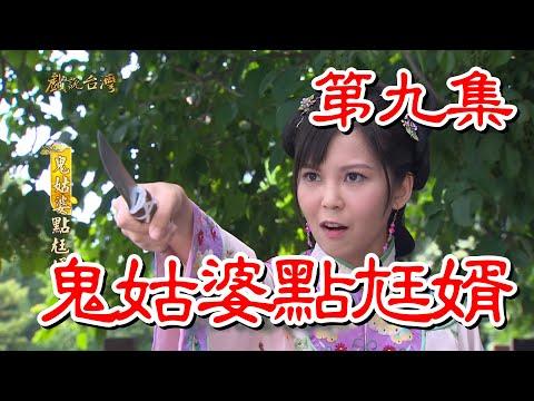 台劇-戲說台灣-鬼姑婆點尪婿-EP 09