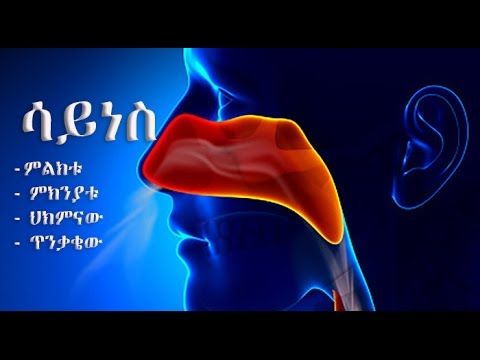 Sinus Infection ሳይነስ: Signs And Symptoms, Causes, And Treatment